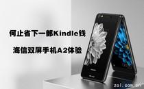 海信双屏手机A2体验 省下一部Kindle钱