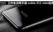 工作生活两不误 nubia Z11 mini应用分身