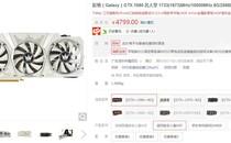 纯白诱惑  影驰GTX 1080 HOF仅售4799元