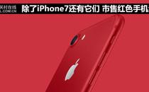 除了iPhone7还有它们 市售红色手机汇总