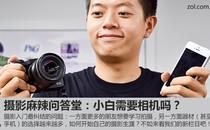 摄影麻辣问答堂:小白需要相机吗?