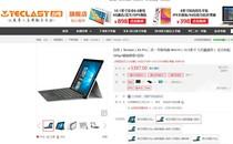 高性价比2合1 台电X5 Pro平板电脑优惠