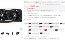 游戏玩家好选择 迪兰RX480 酷能8G特价