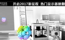 开启2017新征程 热门显示器掀翻视界