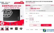 超高性价比 影驰铁甲战将240GB SSD热售