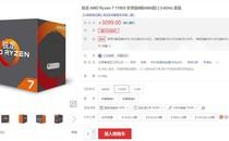 超频玩家首选 Ryzen 1700X京东3099元