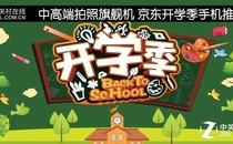 中高端拍照旗舰机 京东开学季手机推荐