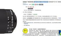 超广角超低价 亚马逊佳能10-18mm超低价