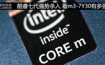酷睿七代强势杀入 看m3-7Y30处理器有多强
