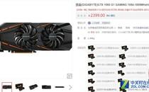 性价比之选 技嘉GTX 1060 G1售2399元