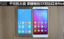 千元机大战 荣耀畅玩5X对比红米Note 3