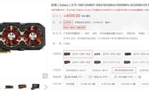 好卡配好价 影驰GTX 1080 GAMER售4599元