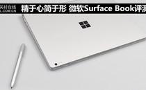 精于心简于形 微软Surface Book评测
