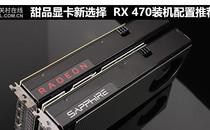 甜品显卡新选择 RX 470装机配置推荐