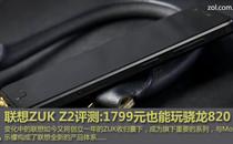 联想ZUK Z2评测:1799元也能玩骁龙820