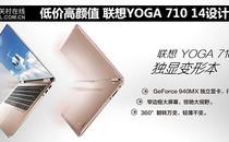 低价高颜值 联想YOGA 710 14设计细节