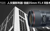 人文摄影利器 佳能35mm F1.4 II技术解析