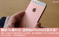 ����:5s��6s�� �����iPhoneSE����?