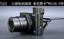 口袋机的极限 索尼黑卡RX100 V评测