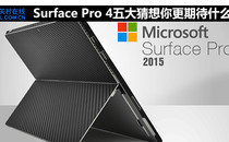 Surface Pro 4五大猜想你更期待什么?