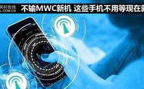 不输MWC新机 这些手机不用等现在就能买