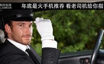 年底最火手机推荐 看老司机给你指南