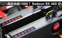 真的完胜1080? Radeon RX 480 CF测试
