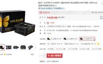 品质游戏电源 振华GX650W京东售629元