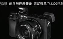 画质与速度兼备 索尼微单™A6300评测