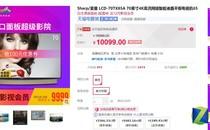 日本原装面板 夏普70吋电视天猫售价10099