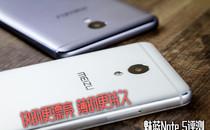 魅蓝Note 5评测:千元续航机有了18W快充