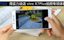 用实力说话 vivo X7Plus拍照专项体验