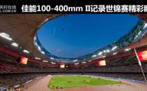 佳能100-400mm II记录世锦赛精彩瞬间