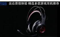 出众音效体验 精选多款游戏耳机推荐
