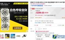 游戏利器  影驰GTX 1080名人堂售5299元