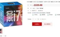 高主频旗舰级U i7-6700商城售价2225元