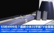 65吋4999元?最新小米3s平板TV全国首测