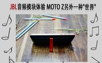 """JBL音频模块体验 MOTO Z另外一种""""世界"""""""