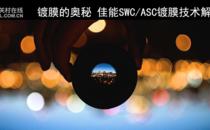 镀膜的奥秘 佳能SWC/ASC镀膜技术解析