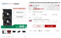 网游玩家首选 蓝宝石RX 460天猫849元