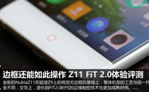 边框还能如此操作 Z11 FiT 2.0体验评测