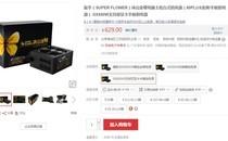 高效性能表现 振华GX650W京东售629元