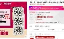 高端游戏卡 影驰1080名人堂售3999元