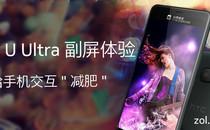 """给手机交互""""减肥"""" HTC U Ultra副屏体验"""