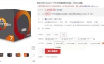 多核心强性能 锐龙 Ryzen 1700售2499元