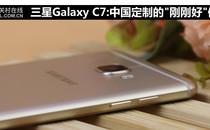 """三星Galaxy C7:中国定制的""""刚刚好""""体验"""