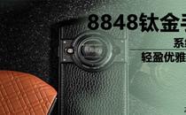 8848钛金手机 系统钛OS轻盈优雅初体验