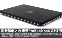 奋斗者之选 ProBook 446 G3创业本评测