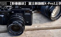 影像趣谈 富士新旗舰X-Pro2上手体验
