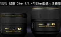 尼康105mm f/1.4与85mm谁是人像镜皇?